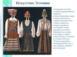 Искусство Эстонии В народном костюме Эстонии традиционным и наиболее распрост