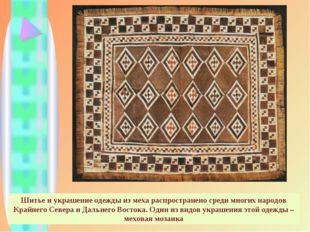 Шитье и украшение одежды из меха распространено среди многих народов Крайнего