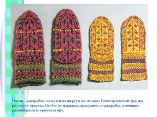 Носки- «джорабы» вяжутся из шерсти на спицах. Геометрические формы рисунков п