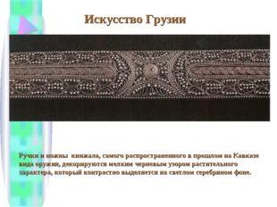 Искусство Грузии Ручки и ножны кинжала, самого распространенного в прошлом на