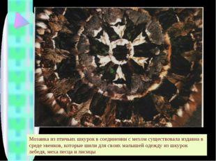 Мозаика из птичьих шкурок в соединении с мехом существовала издавна в среде э