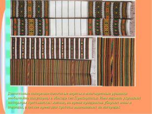 Домотканые поперечно-полосатые вереты и многоцветные рушники необычайно попул