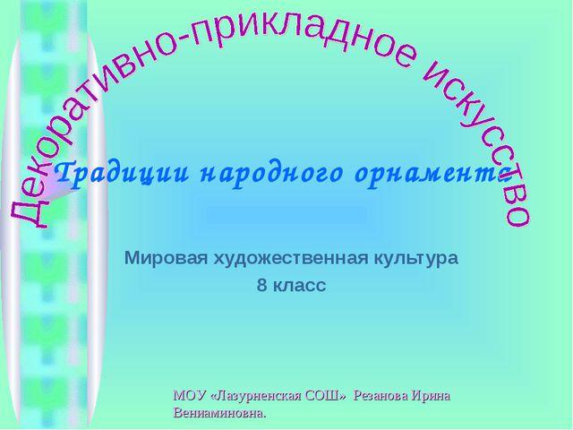 Традиции народного орнамента Мировая художественная культура 8 класс МОУ «Лаз...