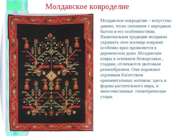 Молдавское ковроделие Молдавское ковроделие – искусство давнее, тесно связанн...