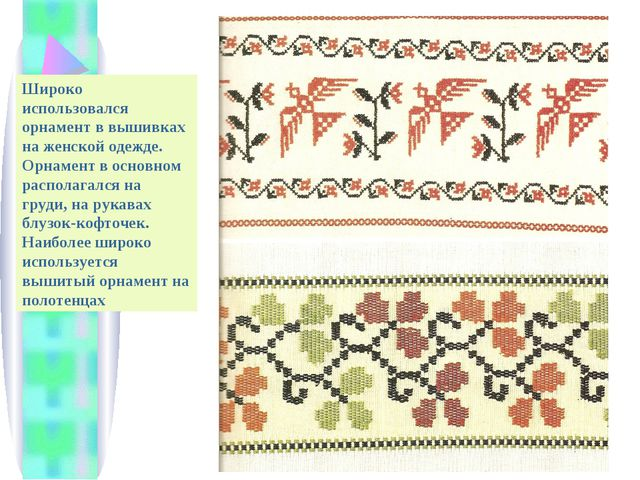 Широко использовался орнамент в вышивках на женской одежде. Орнамент в основн...