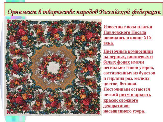 Орнамент в творчестве народов Российской федерации Известные всем платки Павл...