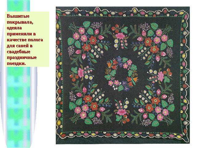 Вышитые покрывала, одеяла применяли в качестве полога для саней в свадебные п...