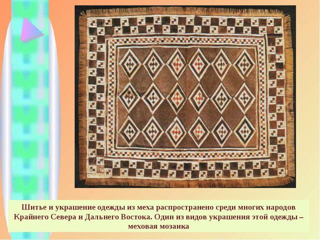 Шитье и украшение одежды из меха распространено среди многих народов Крайнего...