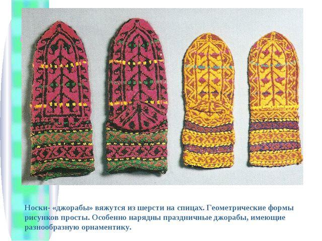 Носки- «джорабы» вяжутся из шерсти на спицах. Геометрические формы рисунков п...