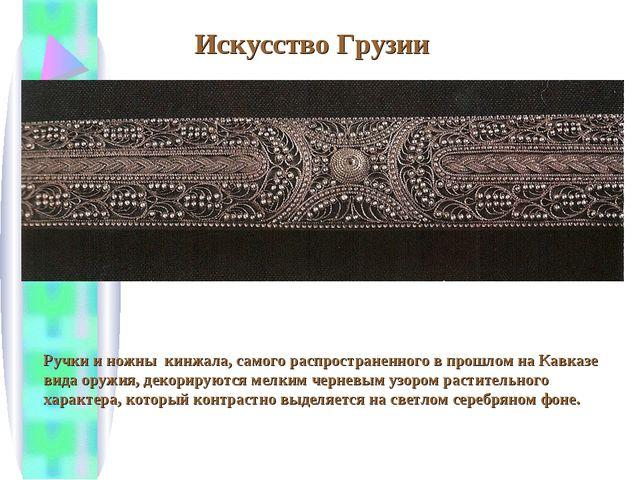 Искусство Грузии Ручки и ножны кинжала, самого распространенного в прошлом на...