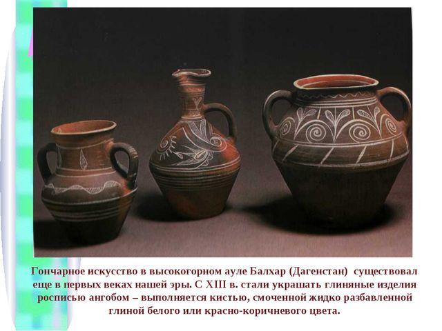 Гончарное искусство в высокогорном ауле Балхар (Дагенстан) существовал еще в...