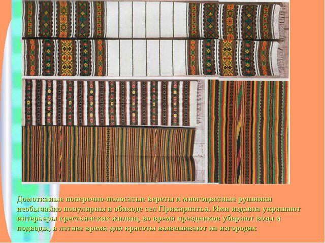 Домотканые поперечно-полосатые вереты и многоцветные рушники необычайно попул...
