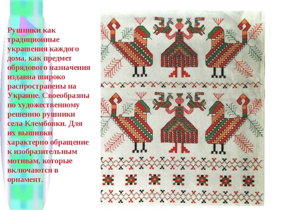 Рушники как традиционные украшения каждого дома, как предмет обрядового назна...