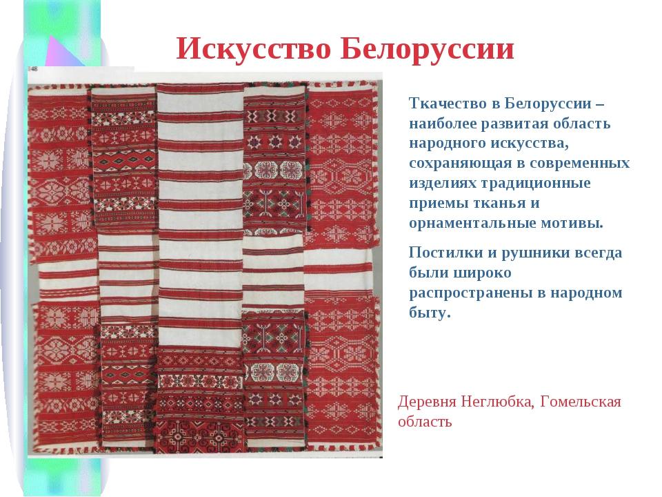 Искусство Белоруссии Ткачество в Белоруссии – наиболее развитая область народ...