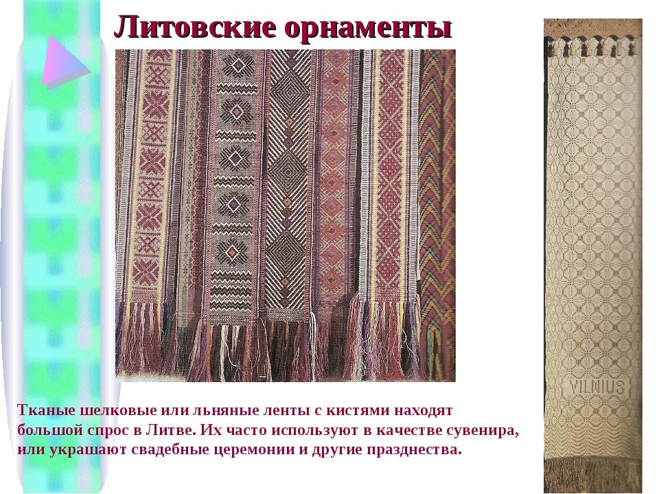Литовские орнаменты Тканые шелковые или льняные ленты с кистями находят больш...