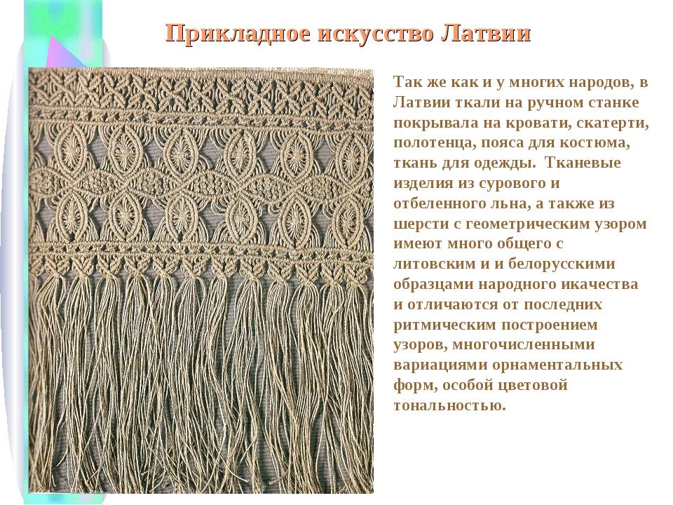 Прикладное искусство Латвии Так же как и у многих народов, в Латвии ткали на...