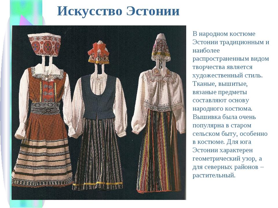 Искусство Эстонии В народном костюме Эстонии традиционным и наиболее распрост...