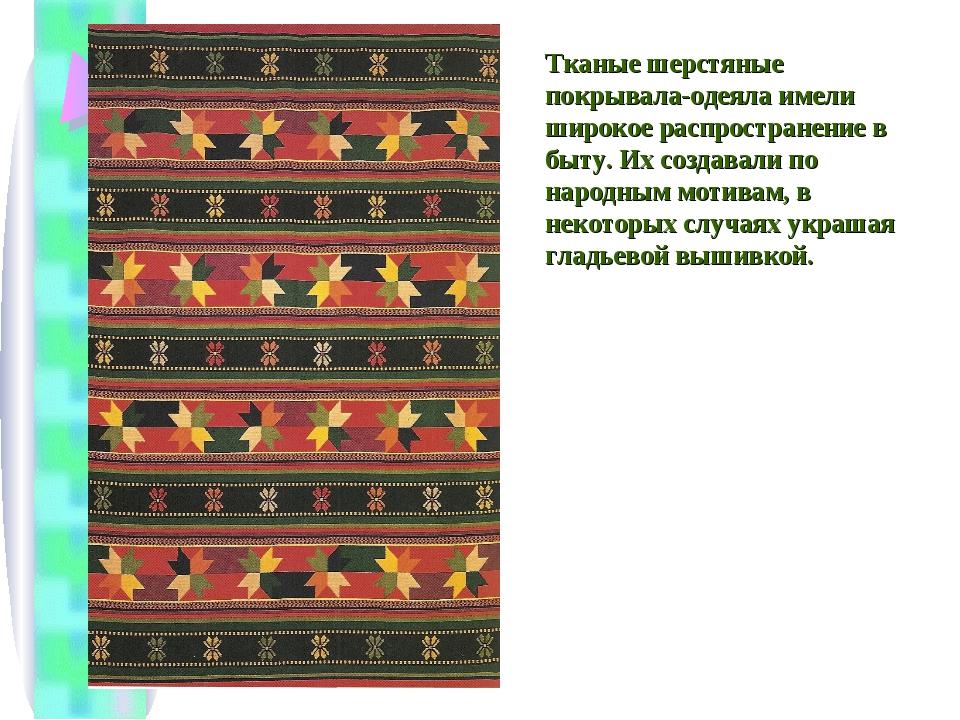 Тканые шерстяные покрывала-одеяла имели широкое распространение в быту. Их со...