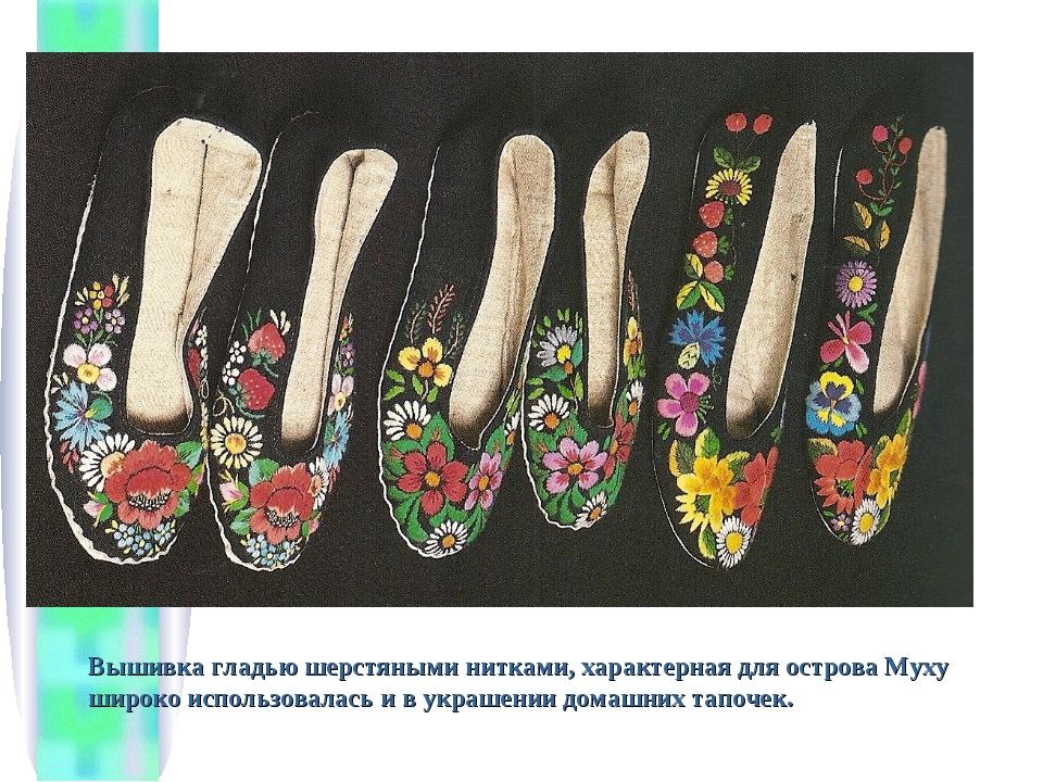 Вышивка гладью шерстяными нитками, характерная для острова Муху широко исполь...