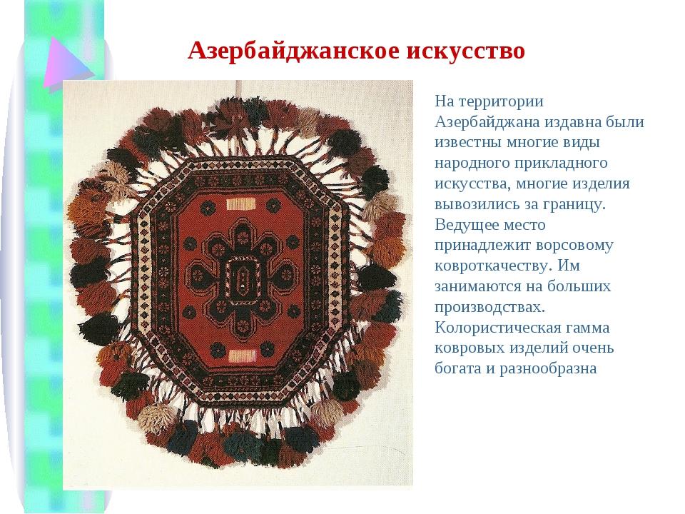 Азербайджанское искусство На территории Азербайджана издавна были известны мн...