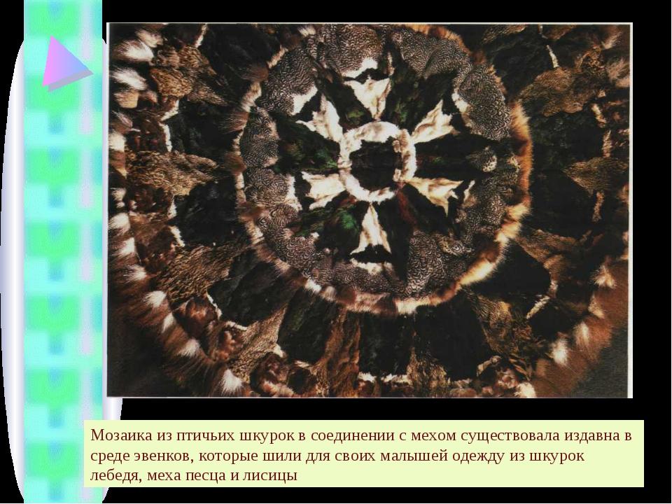 Мозаика из птичьих шкурок в соединении с мехом существовала издавна в среде э...