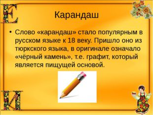Карандаш Слово «карандаш» стало популярным в русском языке к 18 веку. Пришло