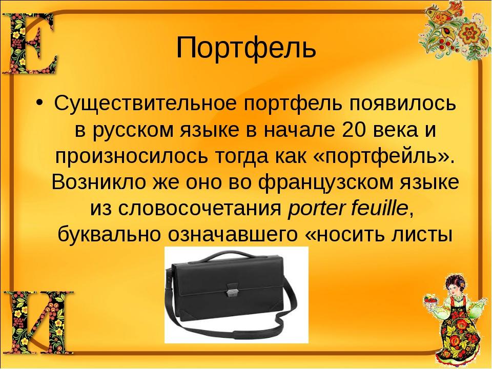 Портфель Существительное портфель появилось в русском языке в начале 20 века...