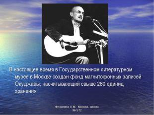 В настоящее время в Государственном литературном музее в Москве создан фонд м