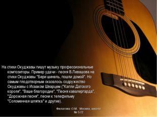 На стихи Окуджавы пишут музыку профессиональные композиторы. Пример удачи - п