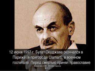 12 июня 1997г. Булат Окуджава скончался в Париже (в пригороде Сlamart), в во