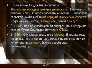 После войны Окуджава поступил в Тбилисский государственный университет. Получ