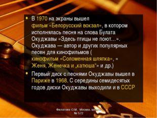 В 1970 на экраны вышел фильм «Белорусский вокзал», в котором исполнялась песн