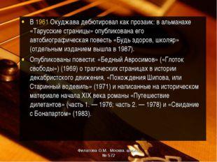 В 1961 Окуджава дебютировал как прозаик: в альманахе «Тарусские страницы» опу
