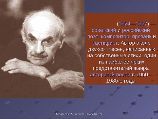 Була́т Ша́лвович Окуджа́ва (1924—1997) — советский и российский поэт, компози...