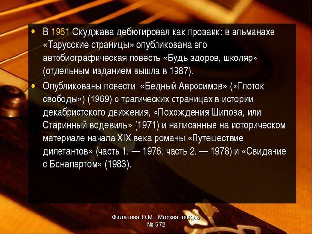 В 1961 Окуджава дебютировал как прозаик: в альманахе «Тарусские страницы» опу...