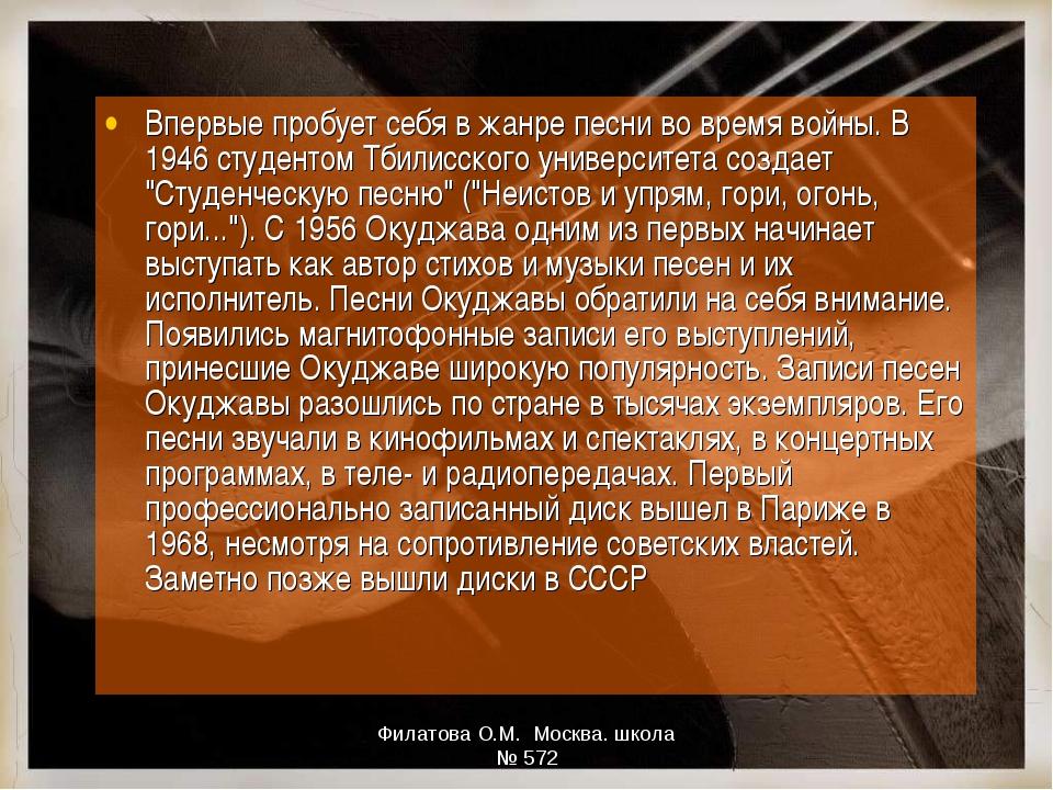Впервые пробует себя в жанре песни во время войны. В 1946 студентом Тбилисско...