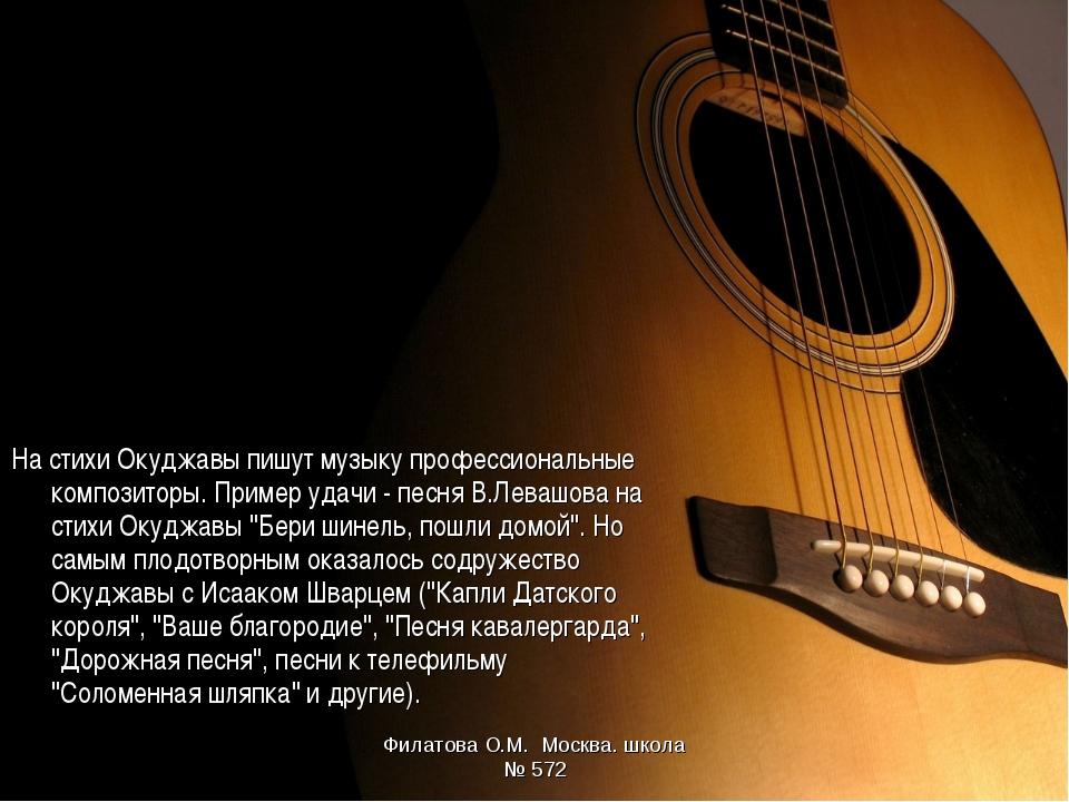 На стихи Окуджавы пишут музыку профессиональные композиторы. Пример удачи - п...