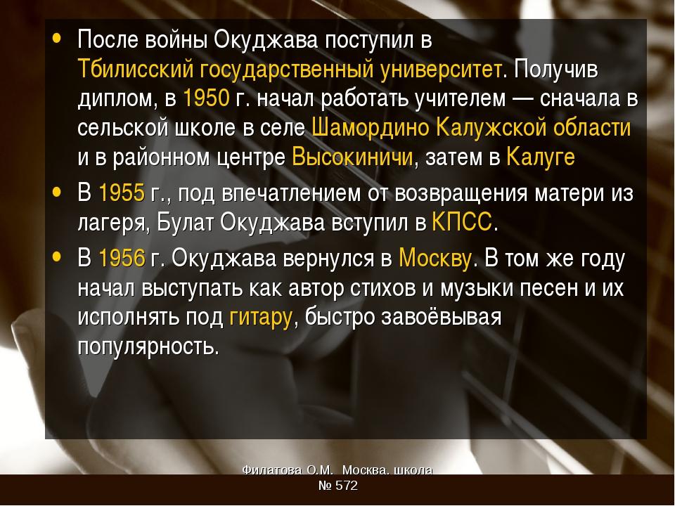 После войны Окуджава поступил в Тбилисский государственный университет. Получ...