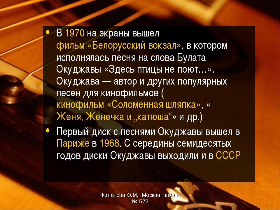В 1970 на экраны вышел фильм «Белорусский вокзал», в котором исполнялась песн...