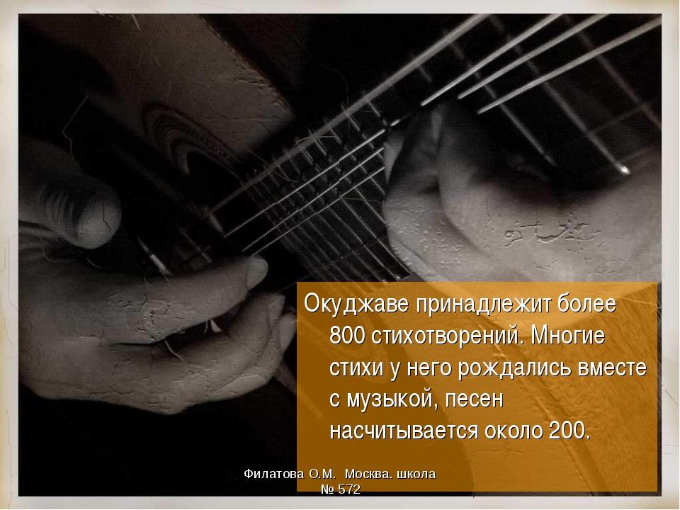 Окуджаве принадлежит более 800 стихотворений. Многие стихи у него рождались в...