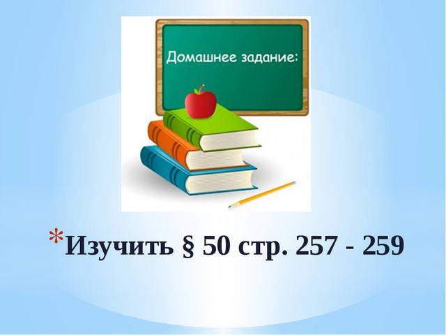 Изучить § 50 стр. 257 - 259