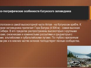 Физико-географические особенности Катунского заповедника Он расположен в само