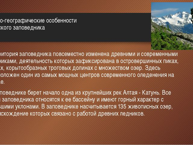 Физико-географические особенности Катунского заповедника Территория заповедни...