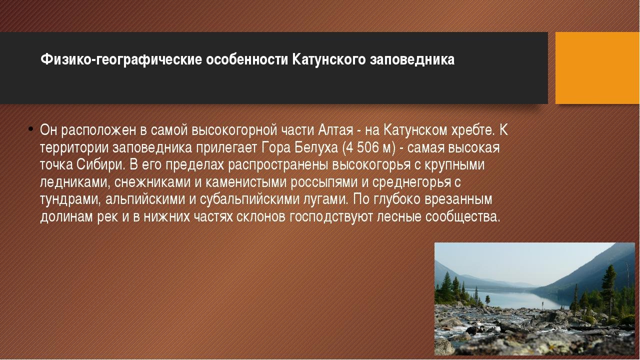 Физико-географические особенности Катунского заповедника Он расположен в само...