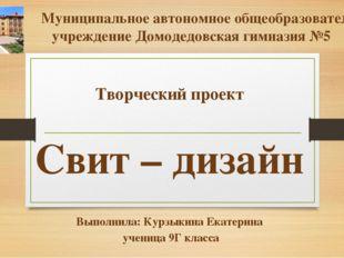 Муниципальное автономное общеобразовательное учреждение Домодедовская гимназ