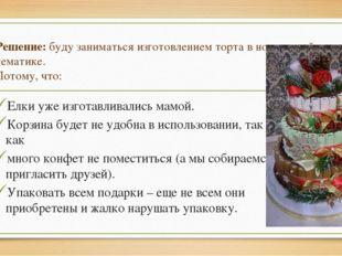 Решение: буду заниматься изготовлением торта в новогодней тематике. Потому, ч