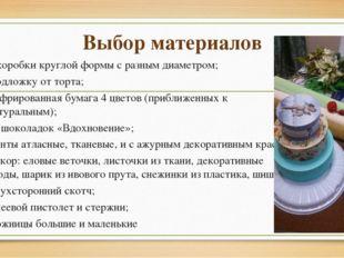 Выбор материалов 3 коробки круглой формы с разным диаметром; Подложку от торт