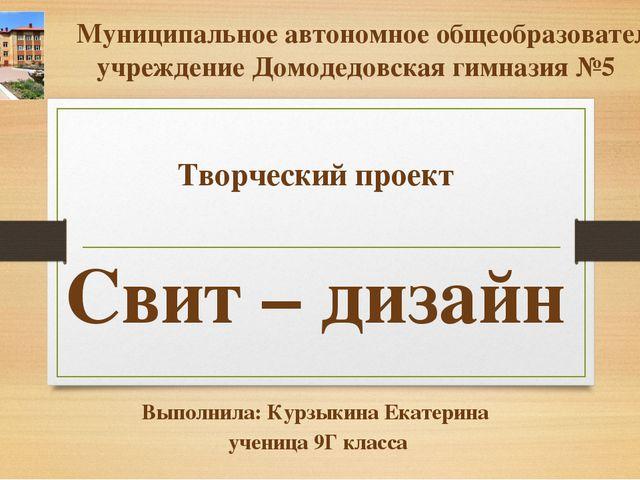 Муниципальное автономное общеобразовательное учреждение Домодедовская гимназ...