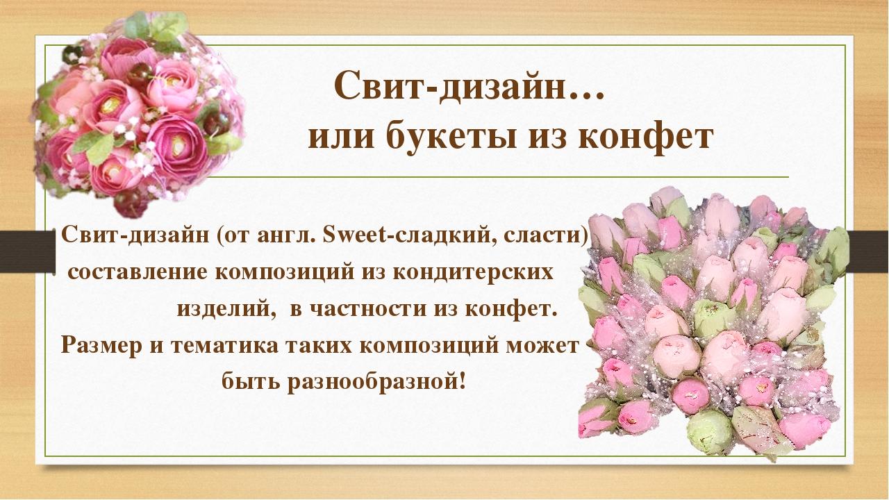 Свит-дизайн… или букеты из конфет Свит-дизайн(от англ. Sweet-сладкий, сласт...