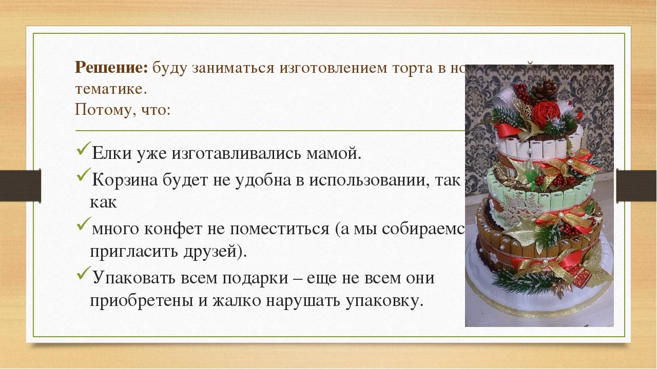Решение: буду заниматься изготовлением торта в новогодней тематике. Потому, ч...
